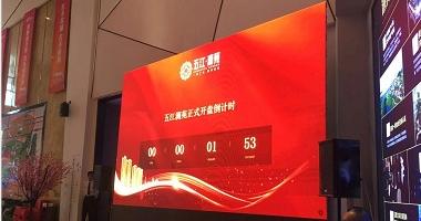 微信开盘系统 娄底五江澜苑火爆抢房